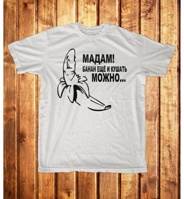 Футболка мужская  Мадам, банан...