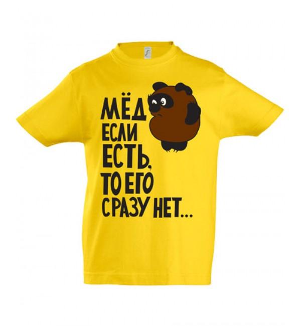 Прикольная футболка для мальчика  Мед