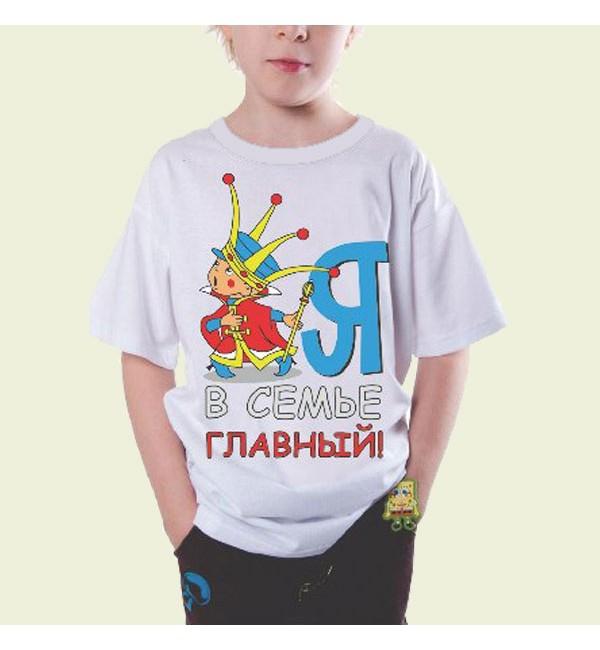Детская футболка Я в семье главный