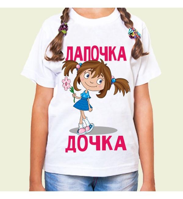 Детская футболка  Лапочка дочка