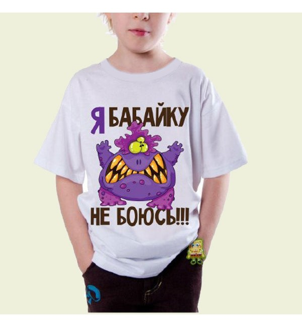 Детская футболка Я бабайку не боюсь!