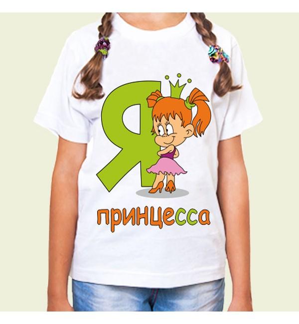 Детская футболка Я принцесса!