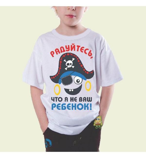 Детская футболка Радуйтесь! Что я не Ваш...