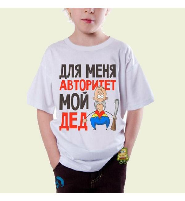 Детская футболка Авторитет мой дед