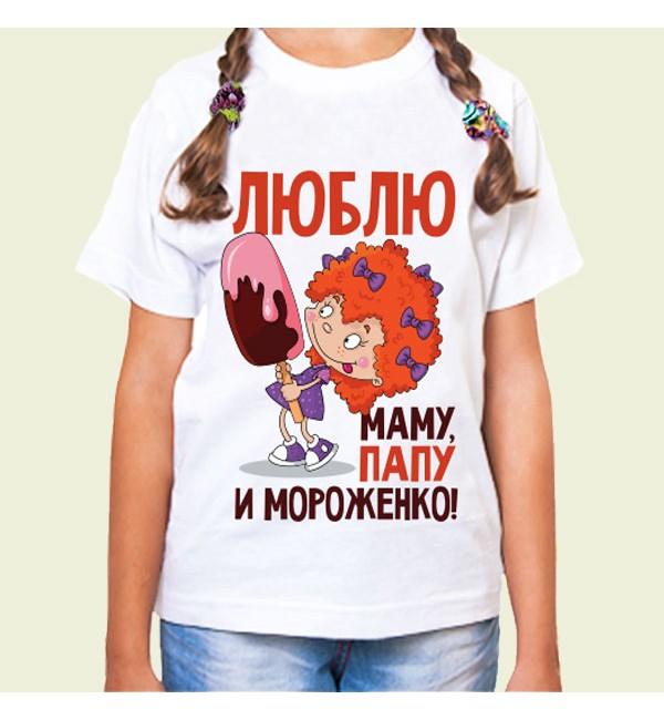 Детская футболка Люблю мороженко