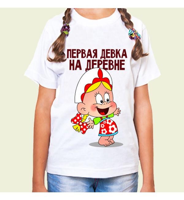 Детская футболка Первая девка