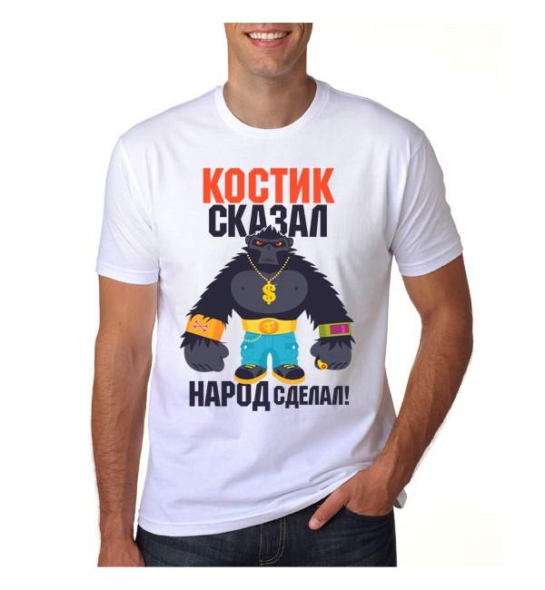 Мужская футболка Костик сказал - народ сделал