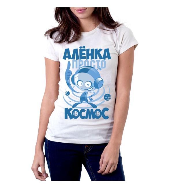 Женская футболка Аленка просто космос