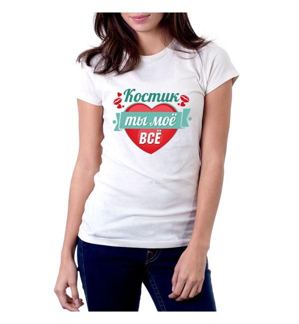 Женская футболка Костик ты моё все