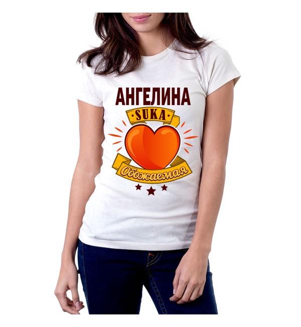 Женская футболка Ангелина обожаемая