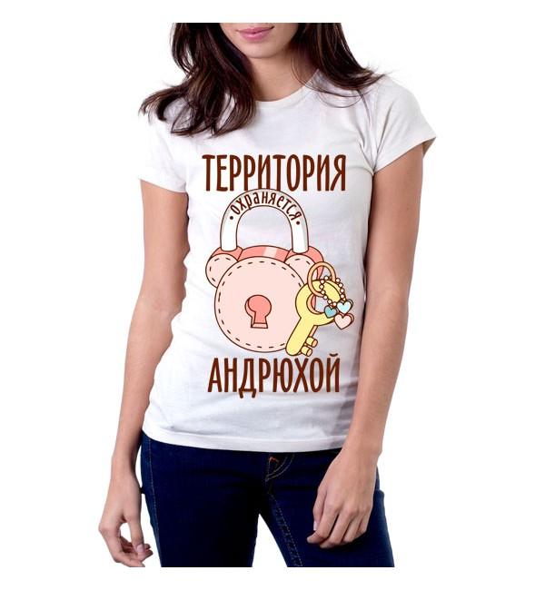 Женская футболка Территория охраняется Андрюхой