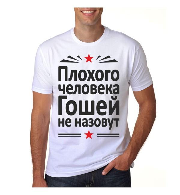 Мужская футболка Плохого человека Гошей не назовут