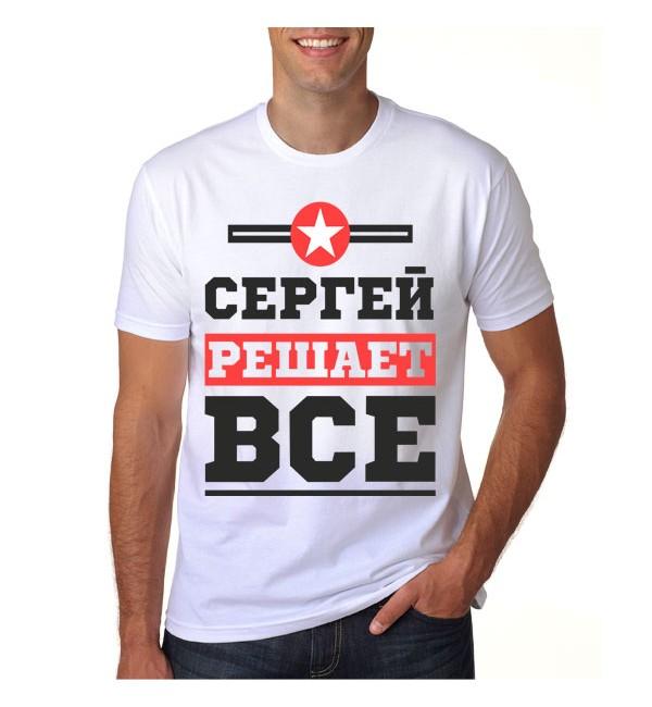 Мужская футболка Сергей решает все