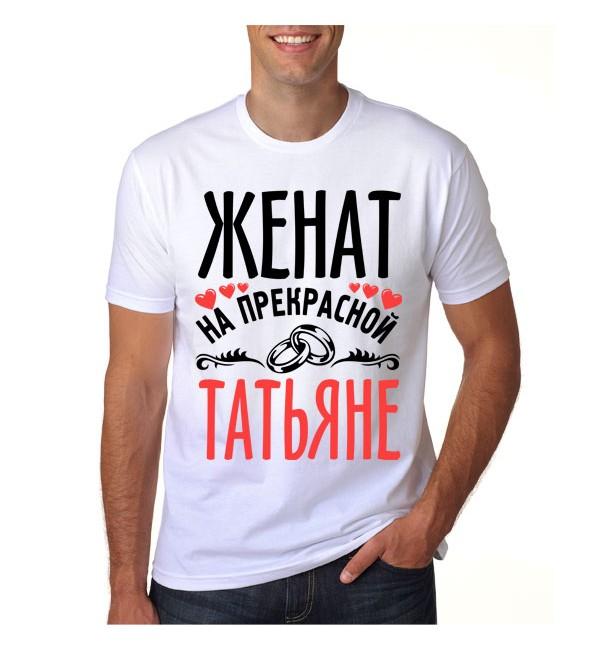 Мужская футболка Женат на прекрасной Татьяне