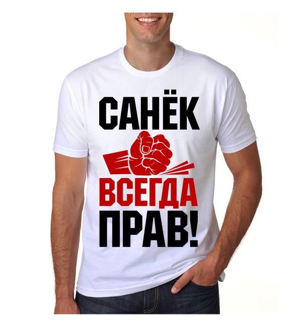 Мужская футболка Санек всегда прав