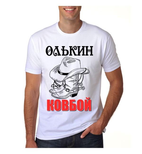 Мужская футболка Олькин ковбой