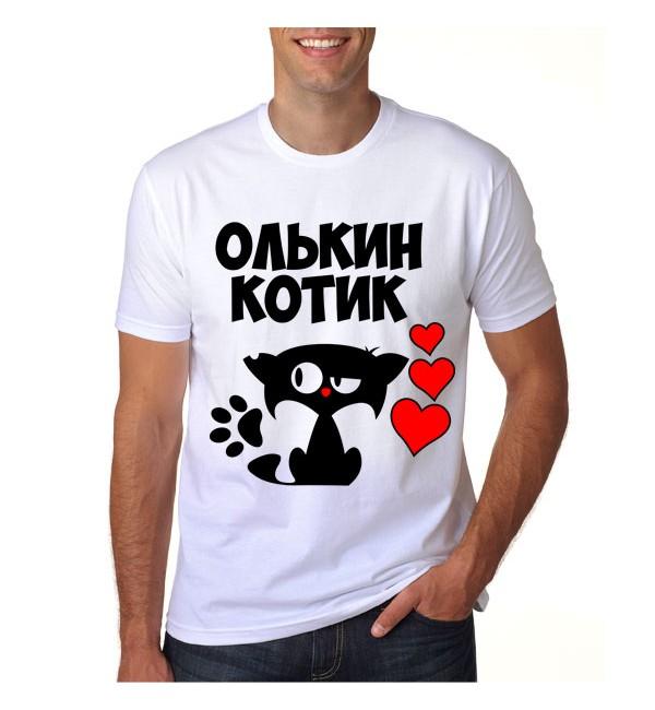 Мужская футболка Олькин котик