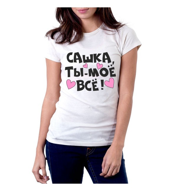 Женская футболка Сашка ты моё все
