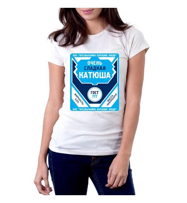 Женская футболка Очень сладкая Катюша