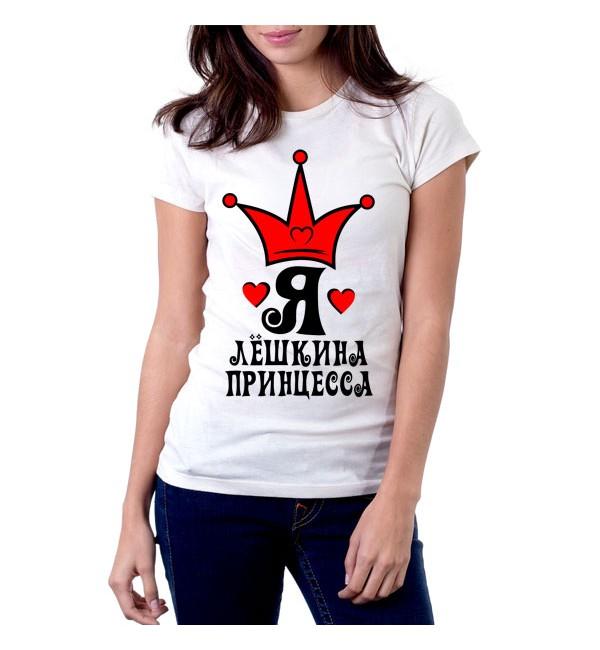 Женская футболка Я Лешкина принцесса