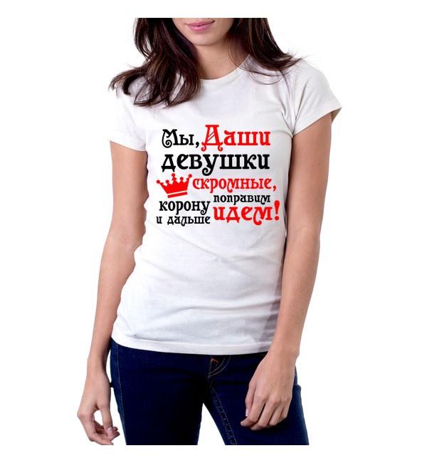 Женская футболка Мы, Даши, девушки скромные