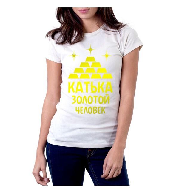 Женская футболка Катька, золотой человек
