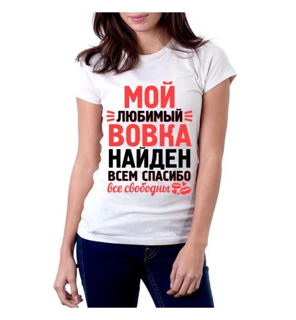 Женская футболка Мой любимый Вовка