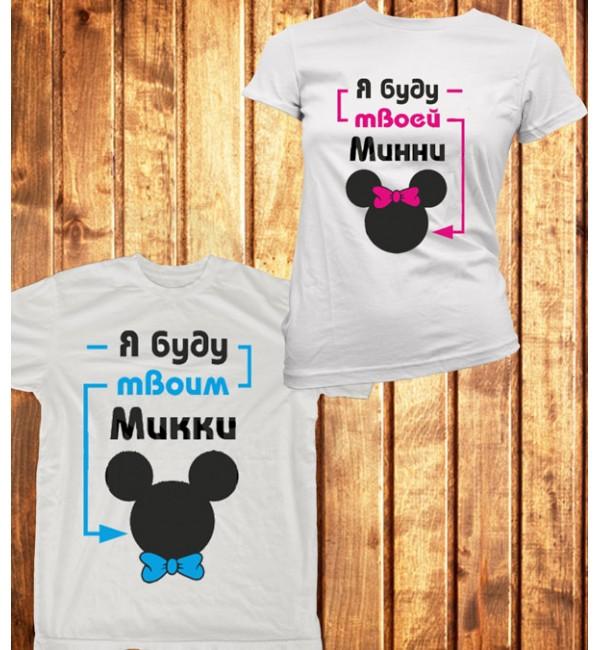 Парные футболки Твой Микки, Твоя Минни