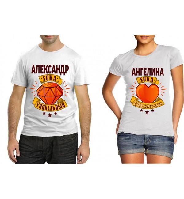 Парные футболки Уникальные