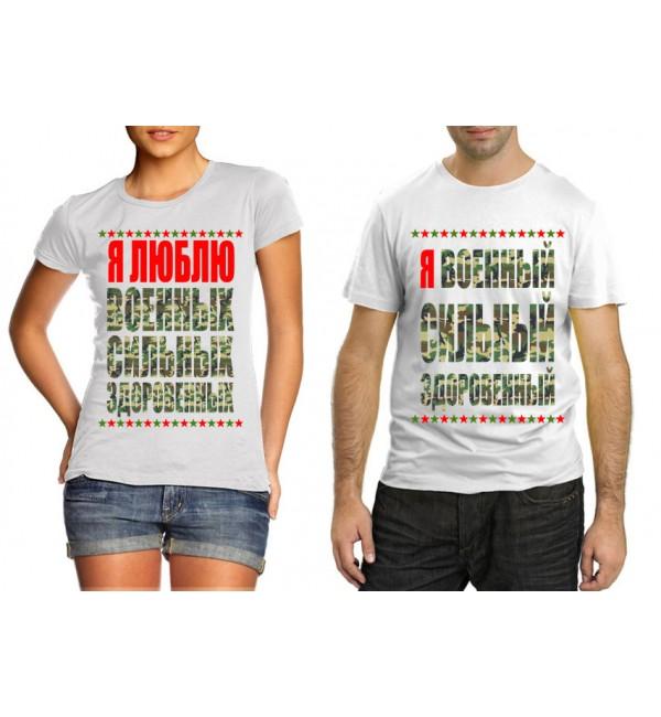 Парные футболки Люблю военных, камуфляж