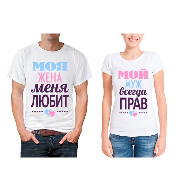 Парные футболки для двоих Моя жена мой муж