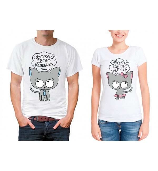 Парные футболки для двоих Обожаю свою кошечку