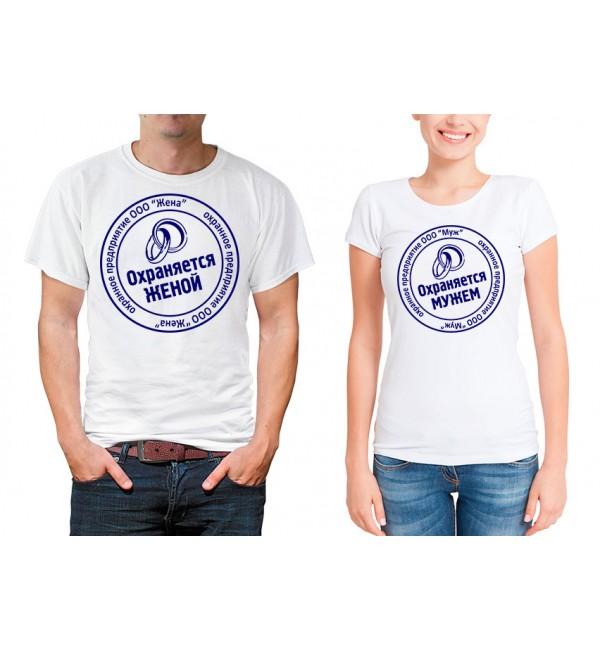 Парные футболки для двоих Охраняется мужем и женой