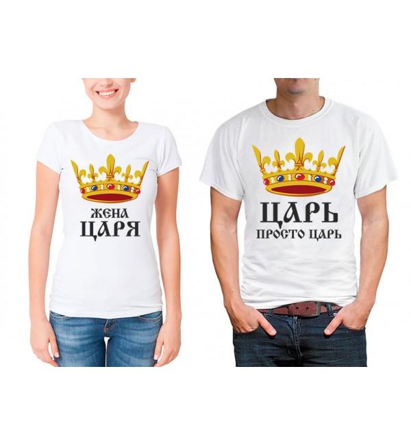 Парные футболки для двоих Жена царя