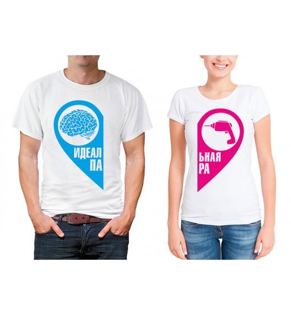 Парные футболки для двоих Идеальная пара