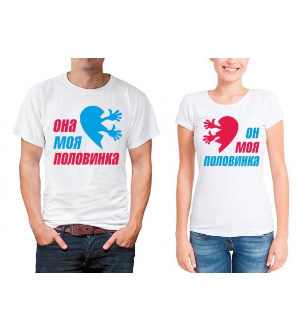 Парные футболки для двоих Моя половинка