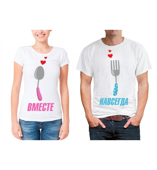 Парные футболки для двоих Ложка и вилка