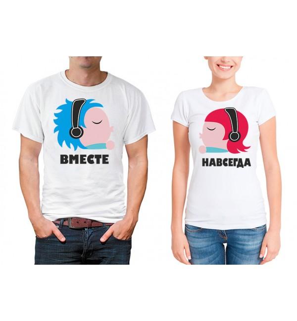 Парные футболки для двоих Вместе навсегда