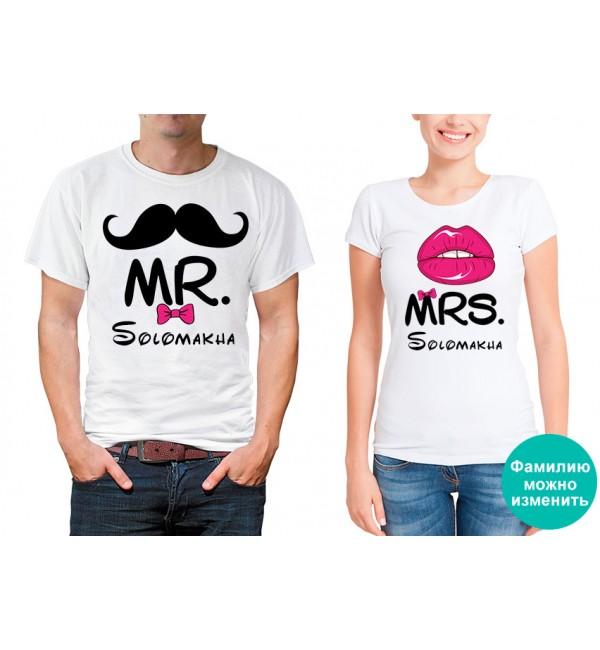 Парные футболки для двоих Мистер и миссис