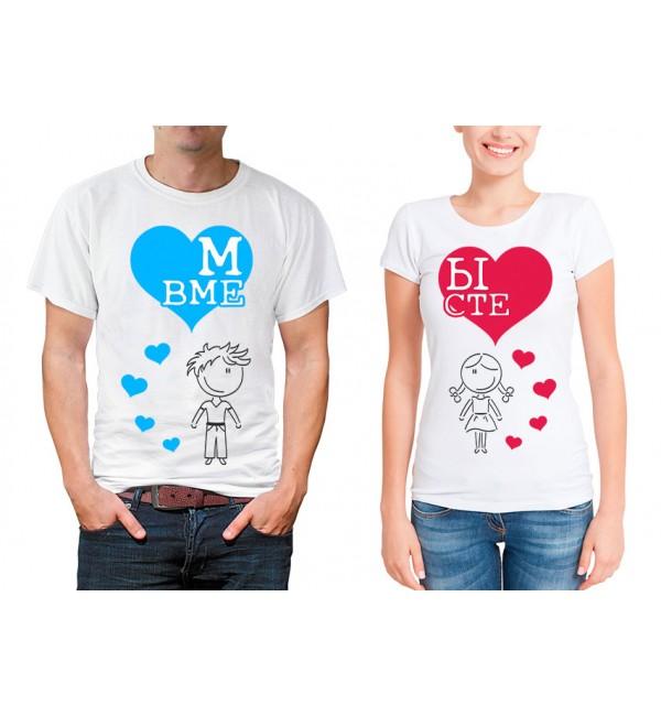 Парные футболки для двоих Вместе