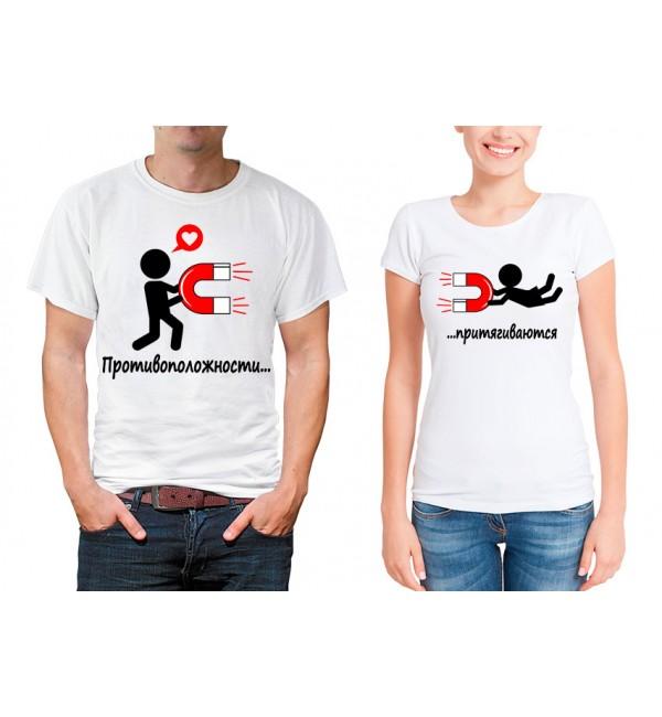 Парные футболки для двоих Противоположности притягиваются