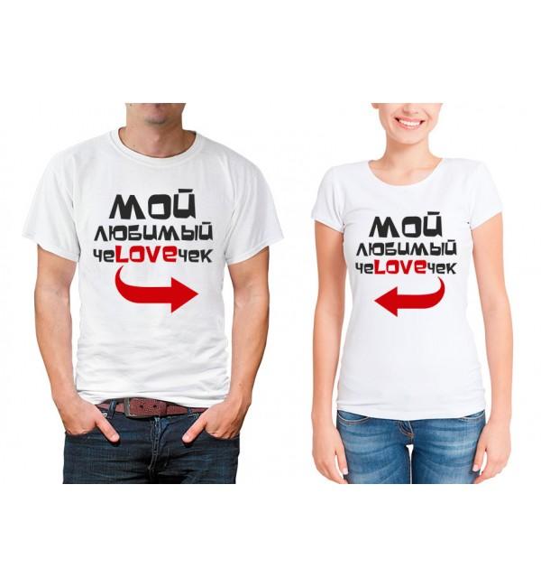 Парные футболки для двоих Мой любимый