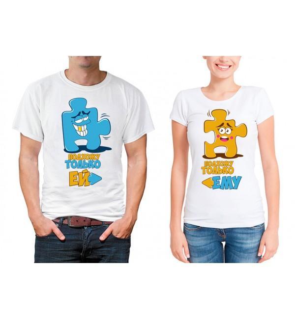 Парные футболки для двоих Похожу только ...