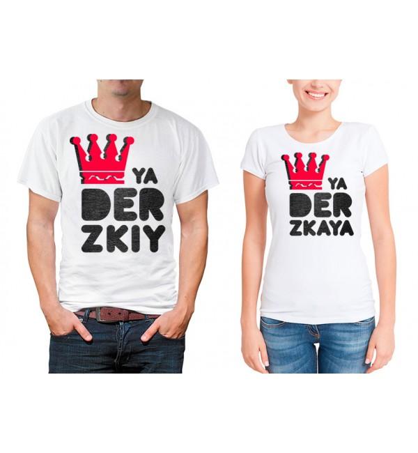Парные футболки для двоих Дерзкие