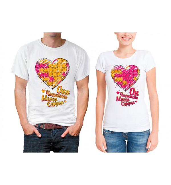 Парные футболки Частичка моего сердца