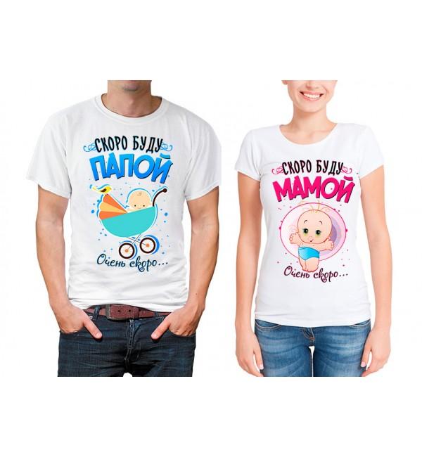 Парные футболки Скоро буду ...