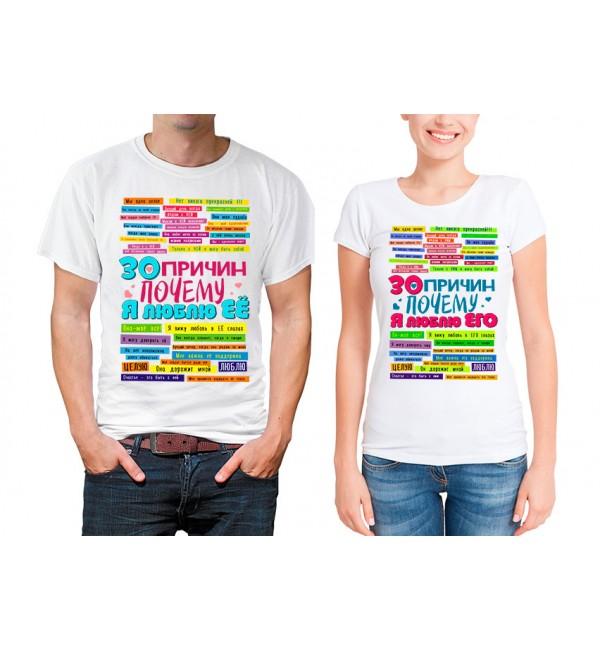Парные футболки 30 причин почему