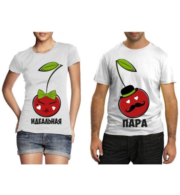Парные футболки Идеальная пара вишеньки