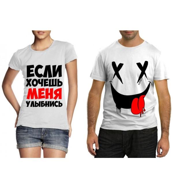Парные футболки Если хочешь меня