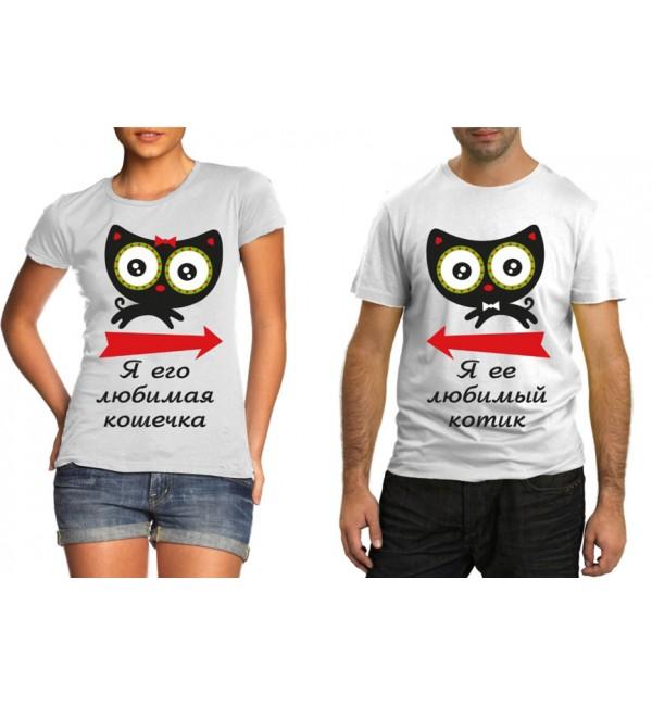Парные футболки Любимая кошечка, любимый котик